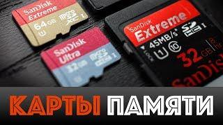 💾Карты памяти | SD | microSD | для 4К | для Экшн камер | 📸