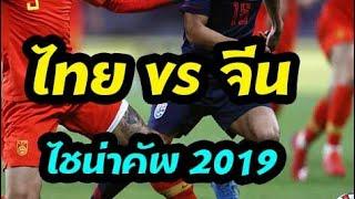 วิเคราะห์!!ไทย vs จีน - ฟุตบอลไชน่าคัพ 2019