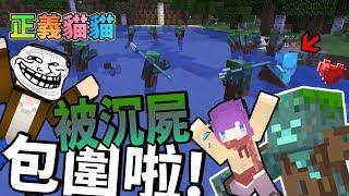 【巧克力】『正義貓貓』一 1.13新版本!來被沉屍包圍吧! || Minecraft 賞金公會 UHC生存