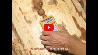 Сушка бревен для Эксклюзивного дома из кедра 400 м2 | Эксклюзивные кедровые дома | izkedradom.ru