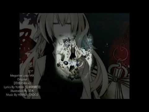 Megurine LukaV4X Original 【月夜のAlice】