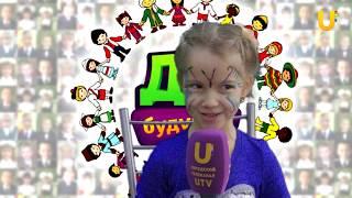 """UTV. Открытая студия. Янаул. Праздник """"Дети - наше будущее"""""""