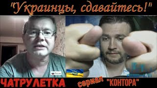 """Сериал """"Контора"""". """"Украинцы, сдавайтесь!"""" Серия четвертая (строго по методичке).БЕЗ МАТА"""