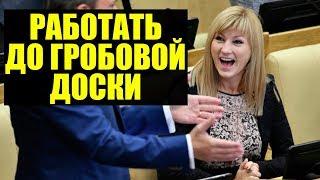 Обнаглевший депутат ЕР про пенсию в 70 лет