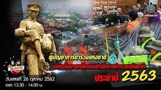 รายการ สน.เพื่อประชาชน : ผู้บัญชาการตำรวจแห่งชาติมอบนโยบายประจำปี 2563