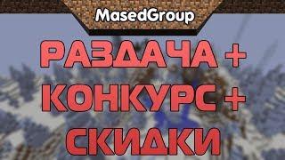Раздача + Конкурс + Скидки [Minecraft] [2018]