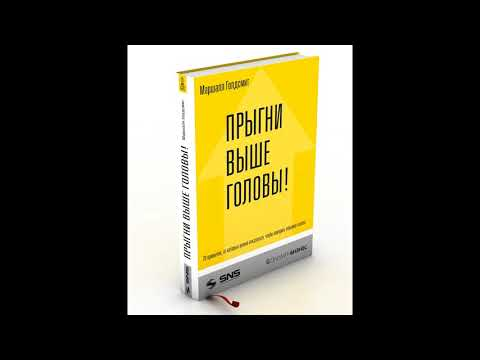 Прыгни выше головы - книга для успешных