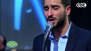شاهد أغنية عارفة غناء محمد الشرنوبي الحان عمر خيرت من برنامج صاحبة السعادة تحميل MP3