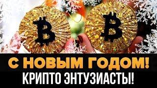С Новым Годом, Богатейшие КРИПТО Сектанты!💥💥😊