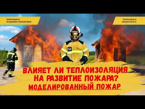 Пожарная безопасность в наших руках