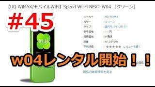 #45【DMMレンタル/WiMAX2+雑談】速報‼遂にw04がレンタルに登場♪しかも最安