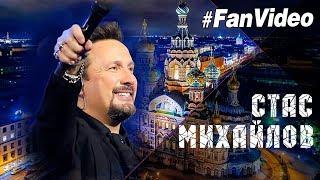 Стас Михайлов - Ты моя половина (Fan Video2018)