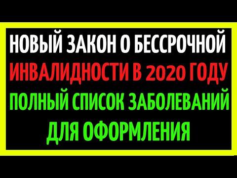 Новый закон о бессрочной инвалидности в 2020 году