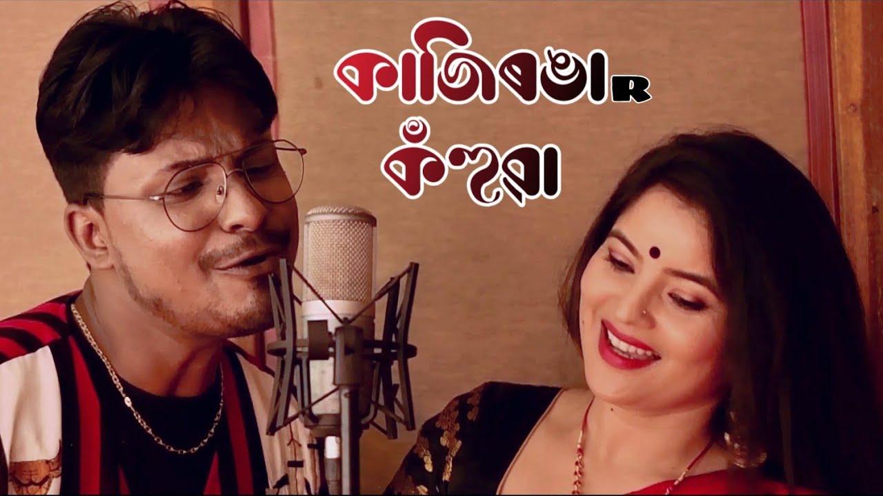 Kazirangar Kohuwa lyrics Assamese song- Manab tez, Astha rupa