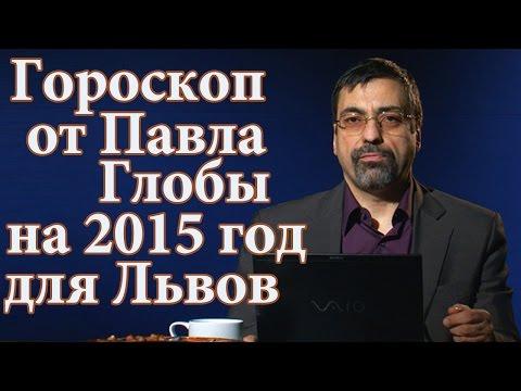 Гороскоп 1 февраля 2008 года