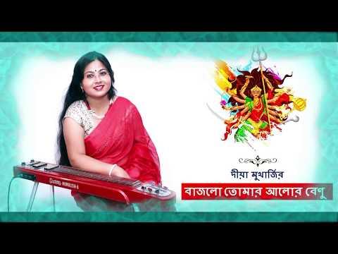 Bajlo Tomar Alor Benu II Cover by Dia Mukherjee