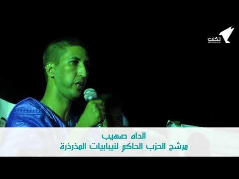 شاهد ما قاله صهيب عن المذرذرة في افتتاح الحملة