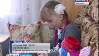 Русфонд Катя Карпычева СЮЖЕТ от 14.04.17