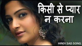 न न न किसी से प्यार न करना ( दर्द भरा गीत ) 2018 - Hindi Sad Song - Sarrika Singh - Sawan Kumar