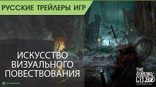 The Sinking City - Дневники разработчиков - Визуальная часть - Русский трейлер
