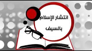 إبراهيم عيسى يرد على وجدي غنيم: هذه القصة الحقيقية لقاتل حفيد النبي