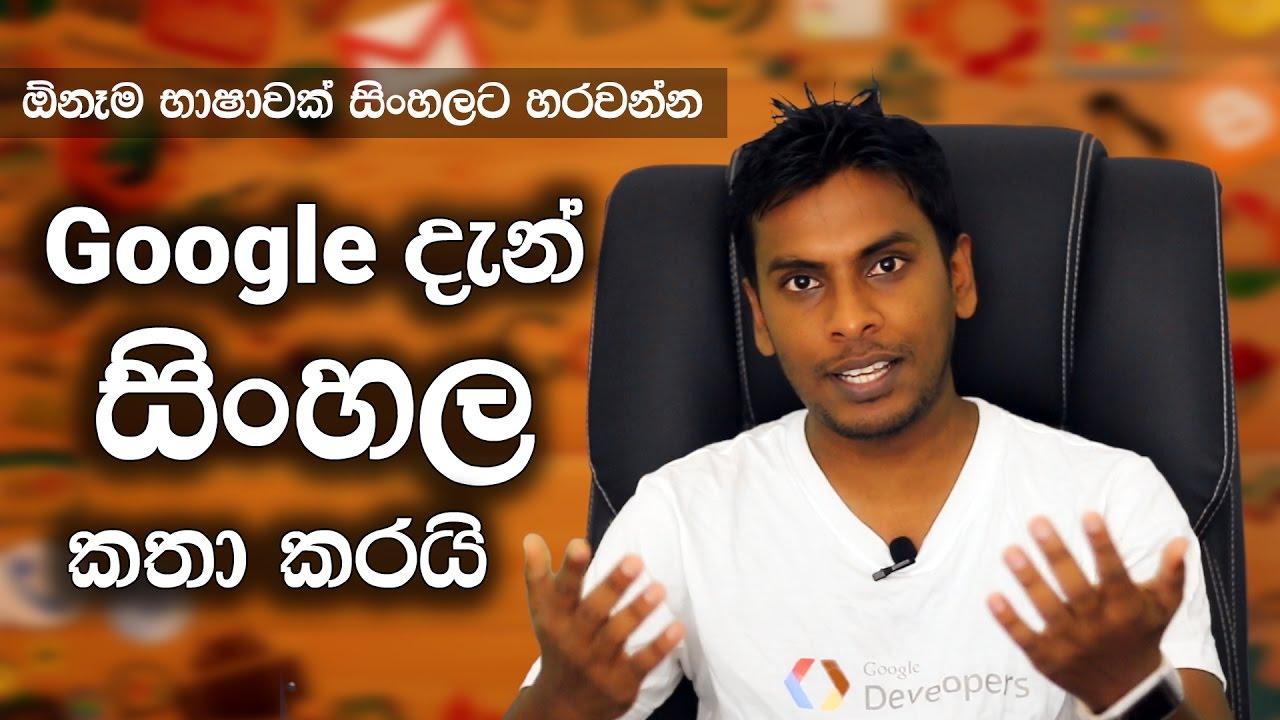 Google Translate Speak Sinhala and the future of the ...