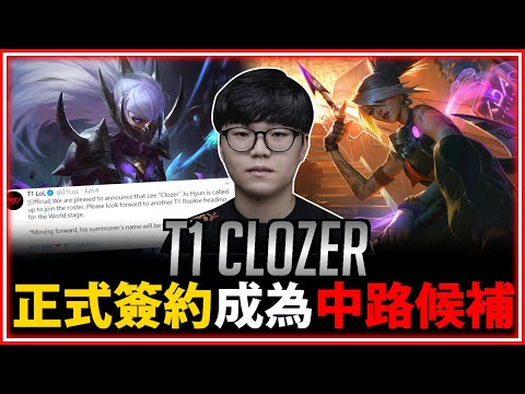 T1 Faker大魔王的正式候補選手 T1 Clozer Rank精華