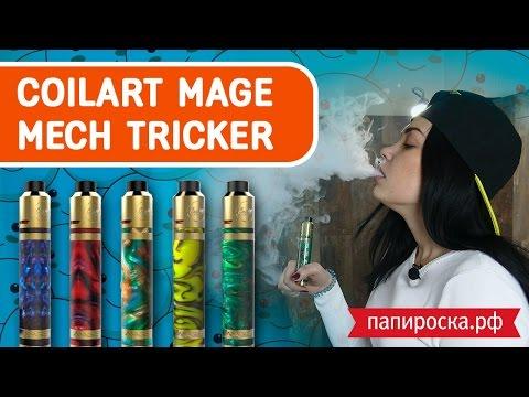 CoilART MAGE MECH TRICKER - Resin edition (механический мод + обслуживаемый атомайзер) - видео 1