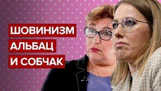 Шовинизм Альбац и Собчак