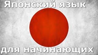 Японский язык Урок 21