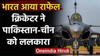 Rafale Fighter Jets: Manoj Tiwari Says Rafale In India, Earthquake In Pak-China | वनइंडिया हिंदी