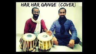 Har Har Gange (Cover) l Ganga Aarti Song l Batti Gul Meter Chalu l Arijit Singh