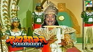 कैसे हुआ शिशुपाल का वध? | महाभारत (Mahabharat) | B. R. Chopra | Pen Bhakti - Download this Video in MP3, M4A, WEBM, MP4, 3GP