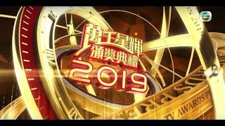 《萬千星輝頒獎典禮2019》提名名單公佈 視帝 視后 最佳劇集 綜藝節目