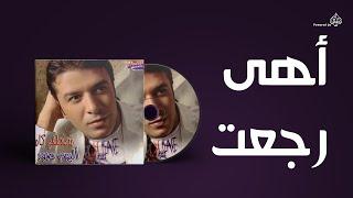 تحميل و مشاهدة Mostafa Kamel - Ahy Ragaet / مصطفى كامل - اهى رجعت MP3