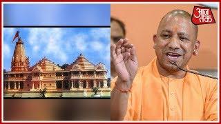 राम मंदिर पर Plan B तैयार! Yogi बोले: धैर्य रखो, मंदिर वही बनाएंगे | हल्ला बोल | Anjana Om Kashyap
