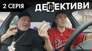 ДЕФЕКТИВИ | 2 серія | 2 сезон | НЛО TV