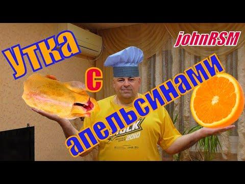 ГОТОВИМ утку с апельсинами.