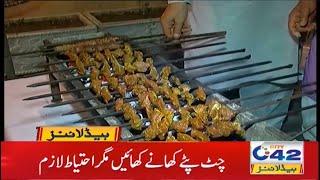 Citizen Eat Food But be Careful   3am News Headlines   23 Jul 2021   City42