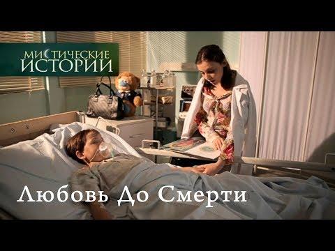 Мистические истории. Любовь До Смерти. Сезон 6