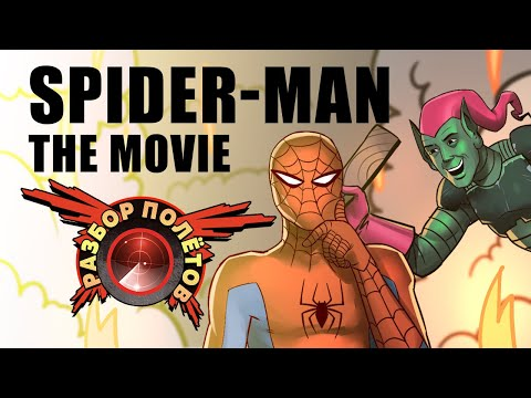 Разбор полётов. Spider-Man: The Movie