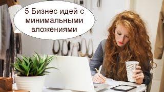 5 Бизнес идей с минимальными вложениями