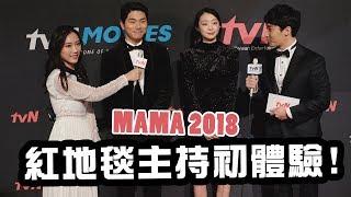 【香港VLOG】第一次當上MAMA的紅地毯主持!! 近距離見到TWICE, GOT7, Seventeen等 ft. HimmTv | Ling Cheng
