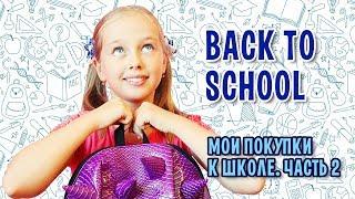 Back to school 2018 / Снова в школу часть 2 / Мои покупки к школе