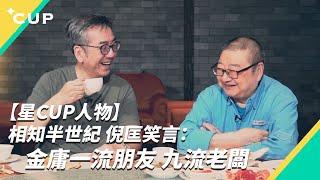 【星 CUP 人物】相知半世紀 倪匡笑言:金庸一流朋友 九流老闆