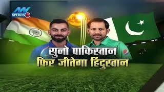 #World Cup #India vs Pak: ना हारे हैं, ना हारेंगे. पाकिस्तान को फिल धूल चटाएंगे