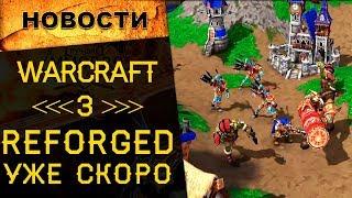 🔥Анонсирован Warcraft 3: Reforged! Чего ждать и стоит ли играть?
