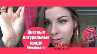 Цветные натуральные пряди (бордовые) | ВолосОк
