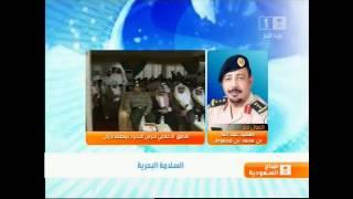 السلامة البحرية - صباح السعودية تحميل MP3