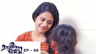 Marutheeram Thedi   Episode 49 - 18 July 2019   Mazhavil Manorama